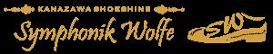 金沢靴磨き-Symphonik Wolfe-